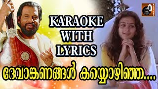 Devanganangal Karaoke with Lyrics | Karaoke Songs with Lyrics | MalayalamMovieSongs | NjanGandharvan