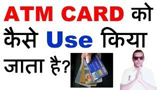 ATM card ko kaise use kiya jaata hai-tutorial