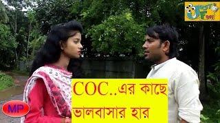 Clash of Clans COC এর কাছে ভালবাসার হার Bangla Eid Romantic Natok Mosharraf 2016