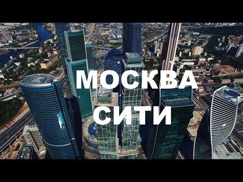 Москва-Сити (Москва с высоты птичьего полета)