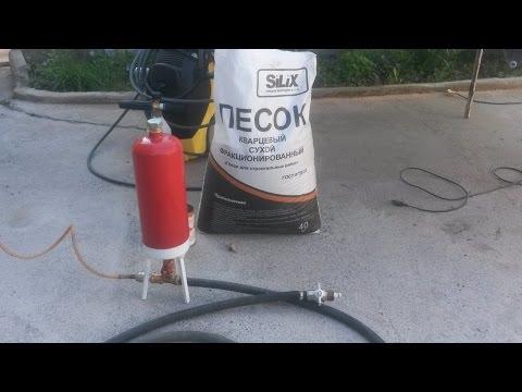 Как сделать пескоструйка в домашних условиях