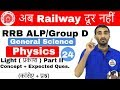 9:00 AM RRB ALP/Group D I General Science by Vivek Sir | Light Part II |अब Railway दूर नहीं I Day#24