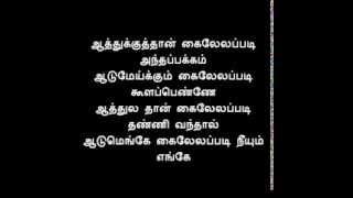 Kongu Tamil Kummi - கொங்குத் தமிழ் கும்மிப் பாட்டு - ஆத்துல தான் கைலேலப்படி