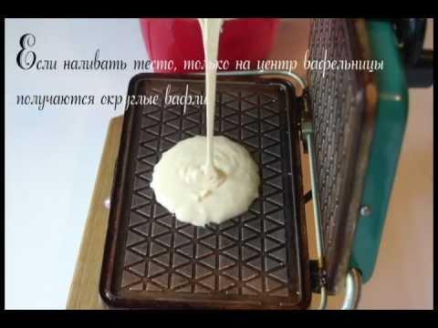 Как приготовить вафли в вафельнице - видео
