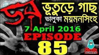Dor 7 April 2016   ডর ভূতুড়ে গাছ, ভালুকা, ময়মনসিংহ   Dor ABC Radio