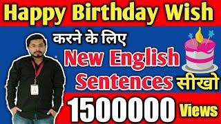 Birthday wishing Sentences||Birthday wishes || Happy Birthday Wishes