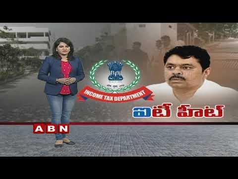 సిఎం రమేష్ నివాసం, కార్యాలయాలపై ఐటి దాడులు | Latest Updates about IT Raids | ABN Telugu