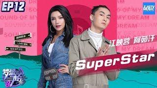 [ CLIP ] 江映蓉 阿茹汗《Super Star》《梦想的声音3》EP12 20190111 /浙江卫视官方音乐HD/