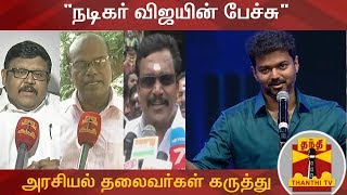 Political leaders comment on Vijay's speech | ThanthiTV
