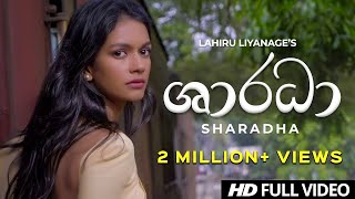 Sharadha ( ශාරධා ) - Music Video - Lahiru Liyanage  | Yasas Medagedara