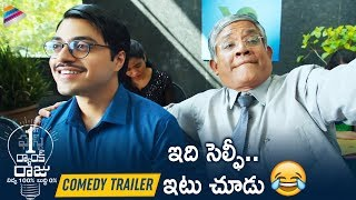 First Rank Raju COMEDY TRAILER | Chetan | Brahmanandam | Priyadarshi | 2019 Latest Telugu Movies