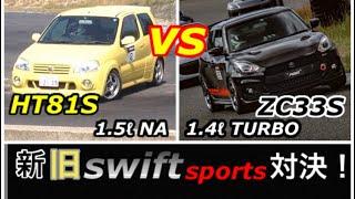 新旧スイフト対決!ZC33S vs HT81S サーキットタイム比較!
