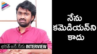 Rahul Ramakrishna Opens up about His Acting Skills | Bharat Ane Nenu Movie Interview | Mahesh Babu