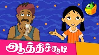 Eevathu Vilakkel (ஈவது விலக்கேல்)   ஆத்திச்சூடி கதைகள்   Tamil Stories for Kids