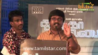 Thoonga Vanam Movie Press Meet Part 2