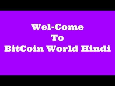 BitCoin World Hindi | BitCoin Hindi/Urdu | what is BitCoin | Best BitCoin Mining 2016/2017