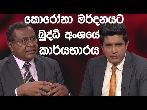 Talk with Chathura - The Role of the Intelligence Community in Suppressing Corona