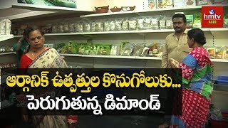 Organic Food Stores | People Showing Interest On Chemical Free Food | hmtv agri