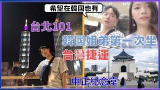 [韓國姐弟第一次坐台灣捷運 | 中正紀念堂 | 台北101 | 韓國人的台北旅遊VLOG 🇹🇼]