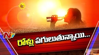 Temperature Increases Day by Day in Warangal and Adilabad -- Summer Affect -- Weather Report  - netivaarthalu.com