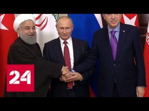В Сочи стартовал саммит Путин - Рухани - Эрдоган - Россия 24
