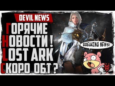 Devil News. Lost Ark ОБТ!? Новая MMORPG по Bless! Ashes of Creation 1 Альфа!