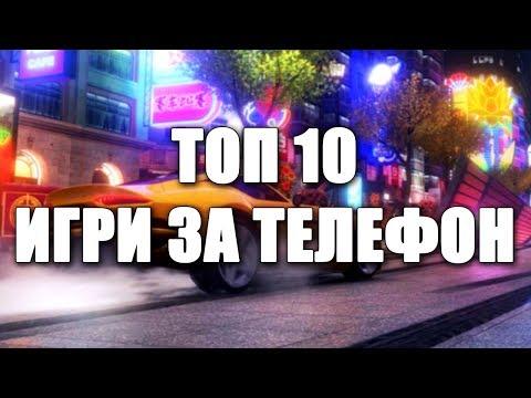 ТОП 10 ИГРИ ЗА ТЕЛЕФОН