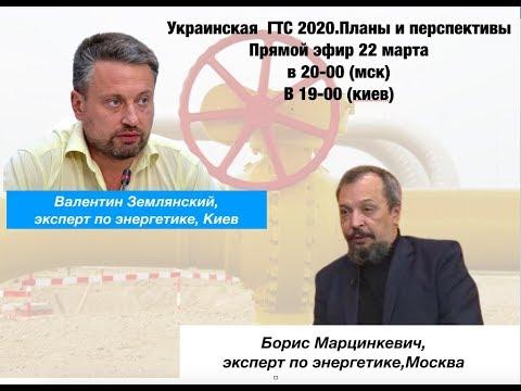 Украинская ГТС 2020:Одна труба-два мнения.Марцинкевич и Землянский в эфире
