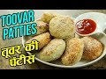 Tuvar Pattice Recipe | तूवर की पॅटीस | Pigeon Peas Patties Recipe In Hindi | Gujarati Recipe | Varun