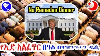 DC USA: ኢድ አልፈጥር በዋሽንግተን ዲሲ - Eid al-Fitr 2017 in Washington, DC USA