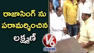 Telangana BJP Chief Laxman andamp; Visitation To BJP MLA Raja Singh After Attack