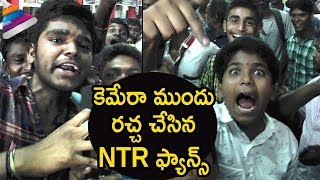 Jai Lava Kusa Movie NTR Fans Hungama | #JaiLavaKusa Public Talk | Jr NTR | Raashi | Nivetha Thomas