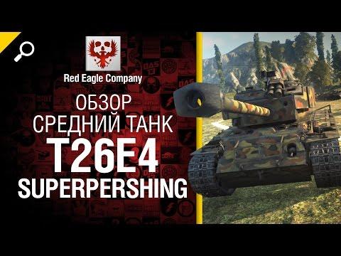 Средний танк T26E4 SuperPershing - Обзор от Red Eagle Company [World Of Tanks]