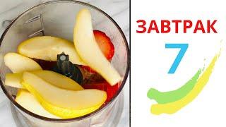 """Готовимся к лету. Спец проект «Как похудеть за 30 дней""""  Здоровое питание. Завтрак #7"""