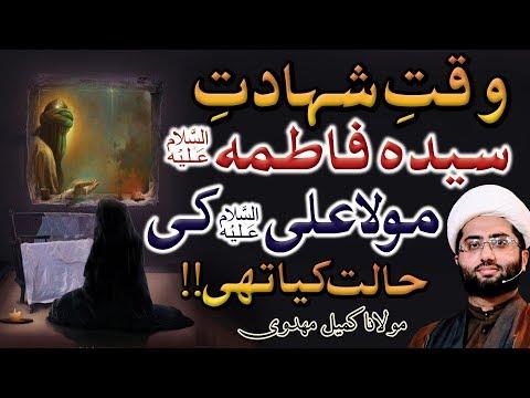 Waqt-E-Shahadat-E-Fatima (s.a) Maula Ali (a.s) Ki Halat Kaya Thi !! | Maulana Kumail Mehdavi | 4K