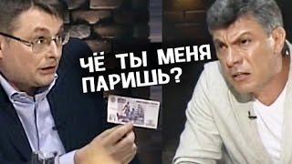 Немцов рвёт в клочья Фёдорова! Собчак Успокаивает!