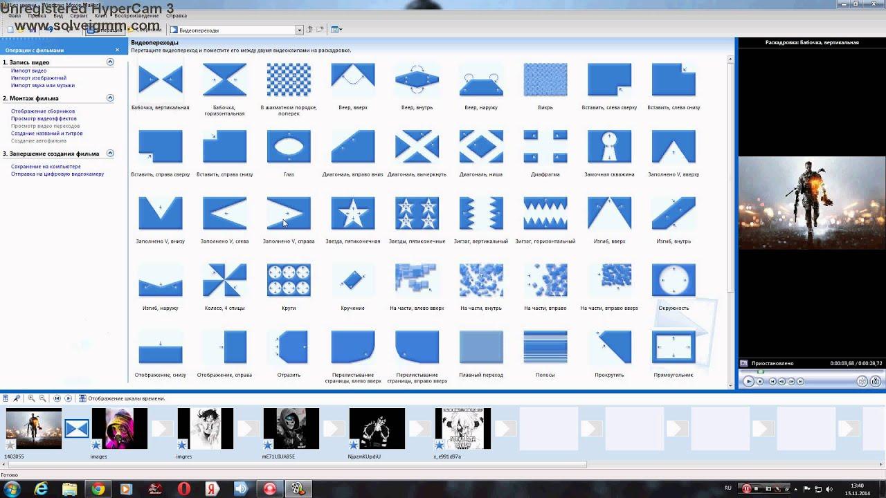 Как вставить текст в видео посредством Windows Movie Maker 1