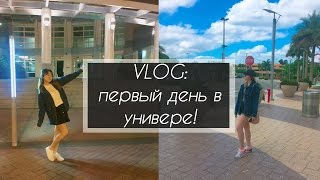 VLOG: первый день в американском университете JWU North Miami - AltynaySei