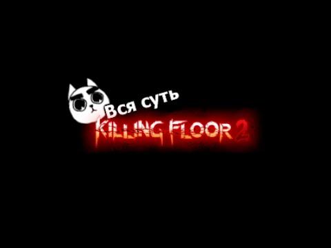 Вся суть Killing Floor 2