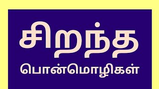 Tamil Quotes for Life leadership historical