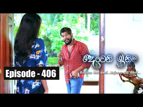 Deweni Inima | Episode 406 27th August 2018