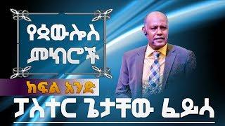 | Pastor Getachew Feysa | Part 1 - AmlekoTube.com