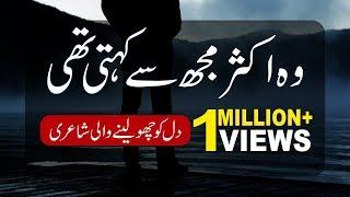 Wo Akser Mujh Se Kehti Thi - Urdu Sad Poetry by Waseem