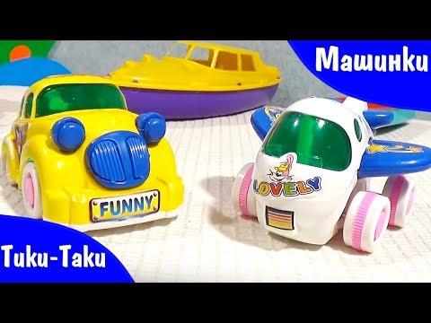 Видео для детей про Машинки. Приключения с корабликом - Тики Таки!