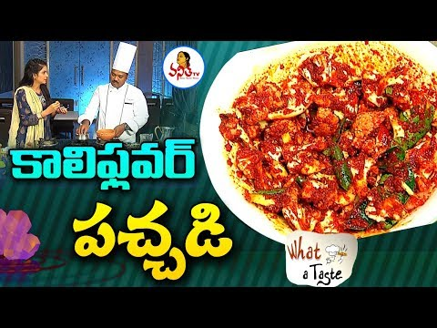 కాలిఫ్లవర్ పచ్చడి/ Cauliflower Pickle/ Gobi Pickle Recipe | What A Taste | Vanitha TV