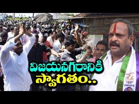 YSRCP MLC Y S K Veerabhadra Swamy Welcomes YS Jagan Padayatra into Vijayanagaram | mana aksharam