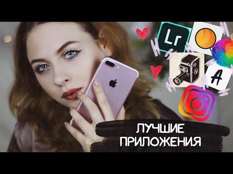 ЧТО В МОЕМ iPhone? // Приложения для обработки ФОТО и СТОРИС в ИНСТАГРАМ