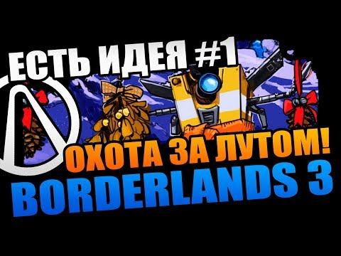 BORDERLANDS 3 | ОХОТА ЗА ЛУТОМ и УЛУЧШЕНИЯ В СИСТЕМЕ ДОБЫЧИ - ИДЕИ ДЛЯ BORDERLANDS 3