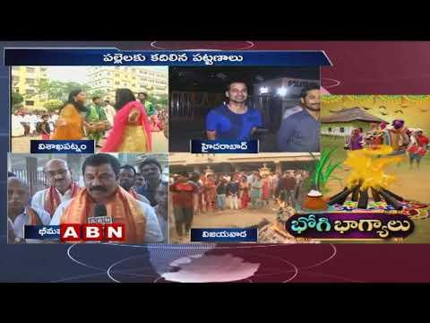 Undi MLA Siva Rama Raju Participates in Bhogi Celebrations | Bhimavaram | Sankranthi 2019