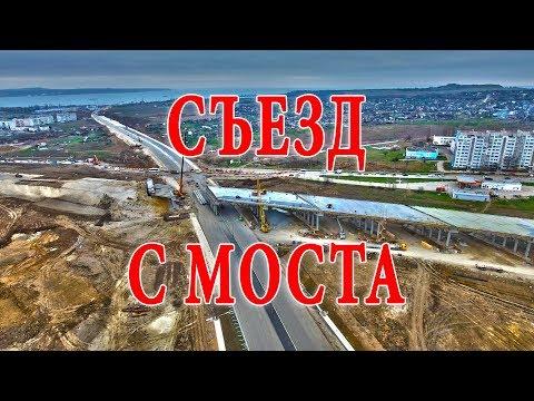 Будет ли съезд с Крымского моста в городе Керчи?